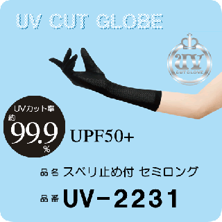 UV-2231 アームカバー スベリ止め付 セミロング