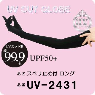 UV-2431 アームカバー スベリ止め付ロング