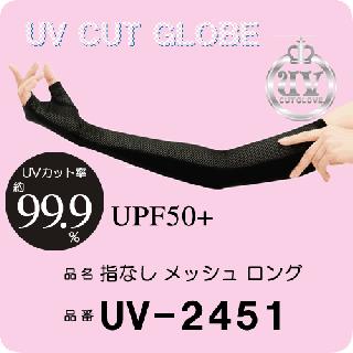 UV-2451 アームカバー 指なし メッシュロング