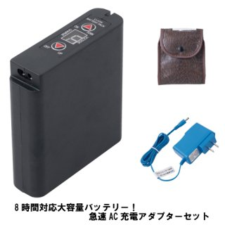空調服 LIULTRA 8時間対応 大容量バッテリー・急速AC充電アダプターセット