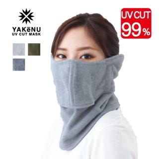 UVカットマスク ぽかぽかフリースヤケーヌ