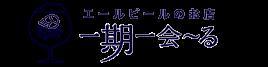 クラフトビール 通販 エールビール専門 一期一会〜る