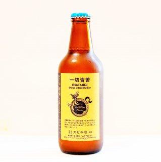 志賀高原ビール 一切皆苦(ISSAI KAIKU)