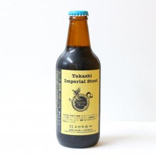志賀高原ビール タカシインペリアルスタウト(SHIGAKOGEN Takashi Imperial Stout)