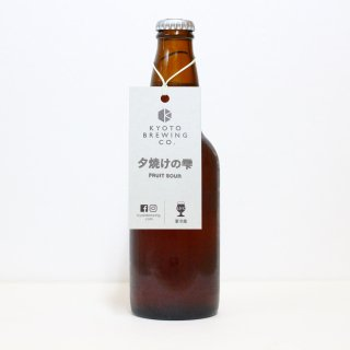 京都醸造 夕焼けの雫(KYOTO Brewing SUNSET JUICE)