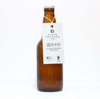 京都醸造 週休6日(KYOTO Brewing 6-Day Weekend)