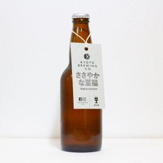 京都醸造 ささやかな至福(KYOTO Brewing Little Pleasures)