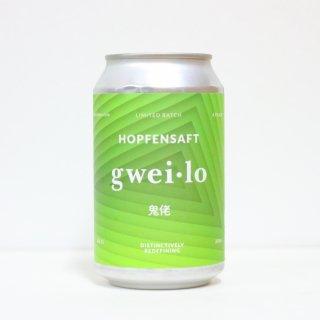 グェイロ ホップフェンザフト(gweilo Hopfensaft)