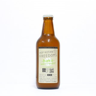 忽布古丹 ハク(HOP KOTAN haku- HOPPY WHEAT)