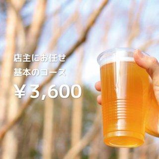 ビールが好き過ぎる店主が選ぶお任せセット 基本の3,600円コース