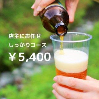 ビールが好き過ぎる店主が選ぶお任せセット しっかり5,400円コース