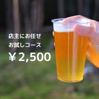 ビールが好き過ぎる店主が選ぶお任せセット お試し2,500円コース