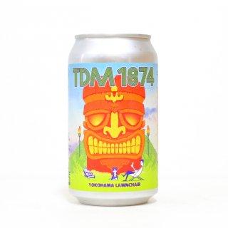 TDM1874 ヨコハマローンチェア(TDM1874 Brewery YOKOHAMA LAWNCHAIR)