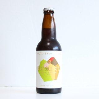 京都醸造 秋の気まぐれ2020(KYOTO Brewing AKINO KIMAGURE 2020)