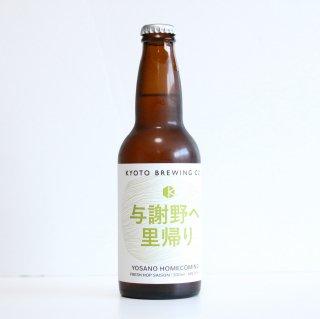 京都醸造 与謝野へ里帰り(KYOTO Brewing YOSANO HOMECOMING)