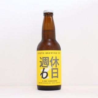 京都醸造 週休6日 ニューバージョン(KYOTO Brewing 6-Day Weekend)