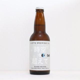 京都醸造 時空を超えて(KYOTO Brewing BLANK REVIVAL)