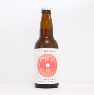 京都醸造 南国の日差し(KYOTO Brewing TROPICAL RAYS)