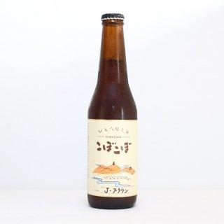 郡上八幡こぼこぼ麦酒 J-ブラウン(GUJO HACHIMAN KOBOKOBO J-Brown)