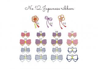 【刺繍データダウンロード】1-07 Japanese ribbon