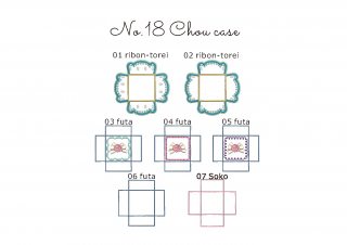 【刺繍データダウンロード】1-12 Chou case
