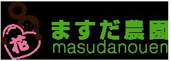 ますだ農園|岐阜県中津川市加子母からシクラメン、カーネーションをお届けします