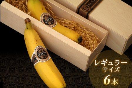 [ 6本:レギュラーサイズ ] 希少!国産バナナ NEXT716