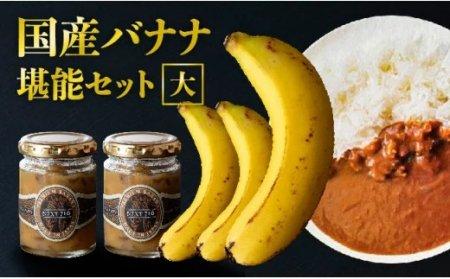 希少!国産バナナ堪能セット【大/3人前相当】