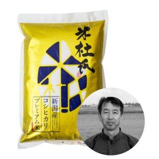 新潟県新発田市産 コシヒカリプレミアム<br><span>千代 幹夫</span>