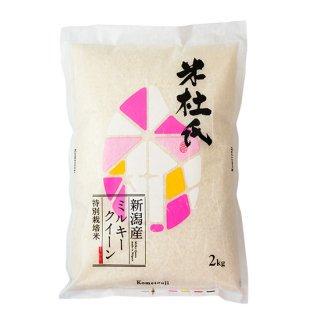 令和元年産 新潟産 ミルキークイーン -特別栽培米-