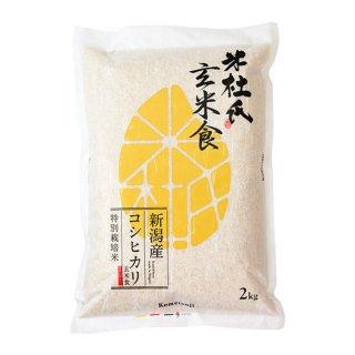 新潟産コシヒカリ玄米食