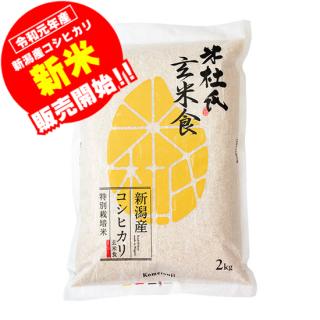 令和1年産 新潟産コシヒカリ玄米食