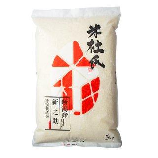 米杜氏新潟産新之助特別栽培米