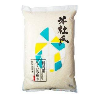 新潟産 みずほの輝き -特別栽培米-