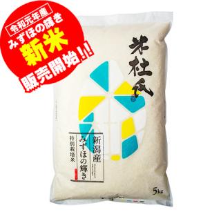 みずほの輝き-特別栽培米-