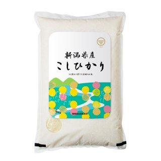 令和元年産 新潟産 コシヒカリ 5kg