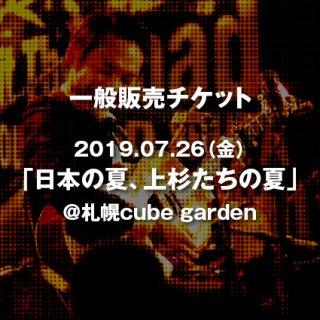 【一般発売】ライブチケット 2019/7/26(金) 『日本の夏、上杉たちの夏』 x 1枚