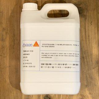 エポキシレジン 硬化剤(4.74kg)