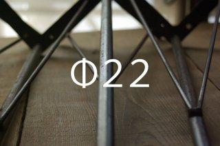 【サイズオーダー無料】黒皮鉄の鉄脚Φ22mm