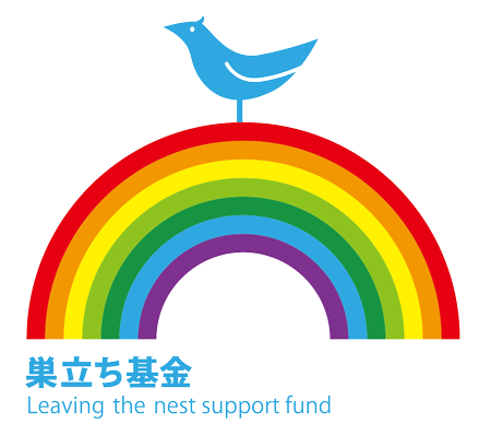 巣立ち基金 Leaving the nest support fund