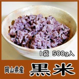 岡山県産 黒米 令和元年産 送料無料