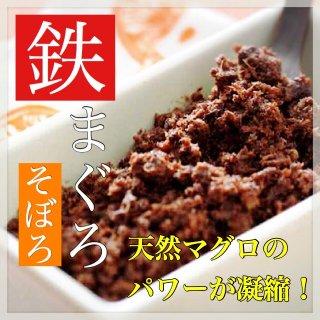 ◆送料無料◆食べる鉄分「鉄まぐろ」 1袋/100g入