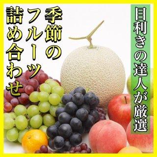 ◆送料無料◆【贈答用】季節の果物詰め合わせ
