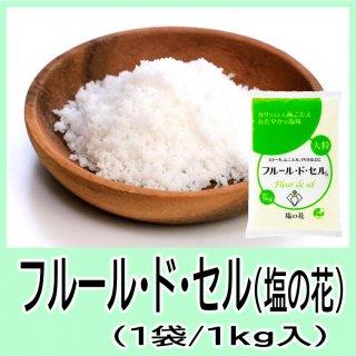 高級塩 フルール・ド・セル 1� 伯方塩業�