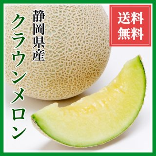 【送料無料】クラウンメロン 静岡県産 2玉(1玉/1.2�以上)