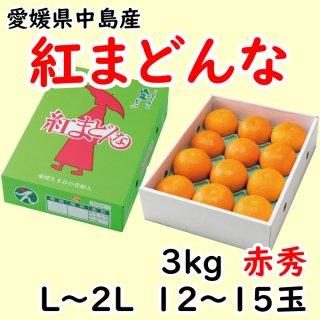 【贈答用】愛媛県オリジナル柑橘「紅まどんな」 赤秀 12〜15玉 約3�(L〜2L)  ◆予約商品◆