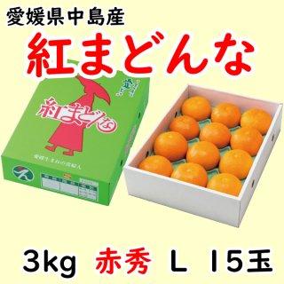 【贈答用】愛媛県オリジナル柑橘「紅まどんな」 赤秀 15玉 約3�(L)  ◆予約商品◆