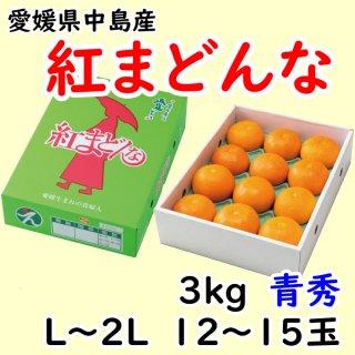 愛媛県オリジナル柑橘「紅まどんな」 青秀 12〜15玉 約3�(L〜2L)  ◆予約商品◆