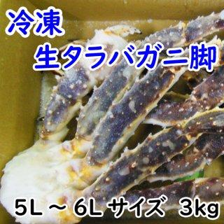 ◆送料無料◆冷凍 生タラバガニ脚 5L〜6L 3kg