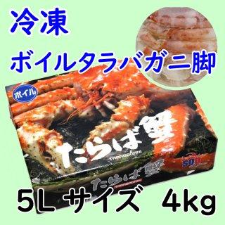 ◆送料無料◆冷凍 ボイルタラバガニ脚 5L 4kg